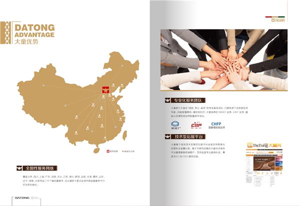大童[保险团队 保险活动]相片_重庆渝中保险代理人